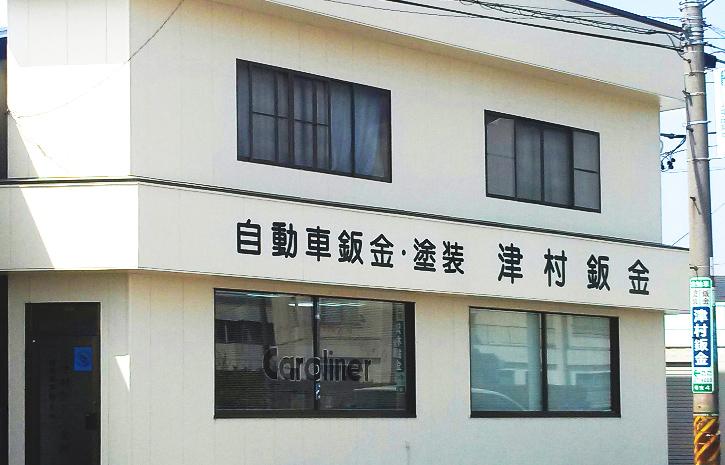 工場の外壁塗装 三重県鈴鹿市 津村鈑金様
