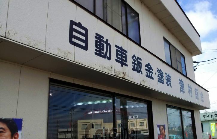工場の外壁塗装前 三重県鈴鹿市 津村鈑金様