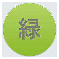 色のイメージ効果【緑】