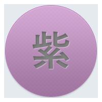 色のイメージ効果【紫】