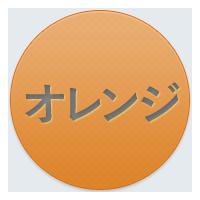 色のイメージ効果【オレンジ】