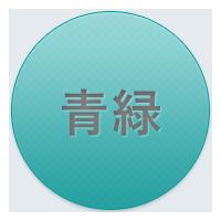 色のイメージ効果【青緑】